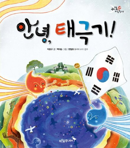 Hi Taegukgi (Korean edition)