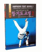 9788971863831: Hapkido Text Book 2 (Text Book 2, Primary Ji Ki Part - Hapkido 8th & 7th Gup Courses 2nd level beginer)
