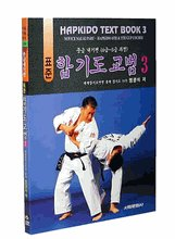 9788971863848: Hapkido text Book 3 (Text Book 3 Novice Nae Ki Part -Hapkido 6th & 5th Gup Courses, 3)