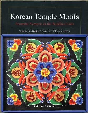 9788971992272 Korean Temple Motifs Beautiful Symbols Of The