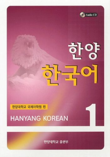 9788972183334: Hanyang Korean. 1 set (write a textbook exercises) (Korean edition)