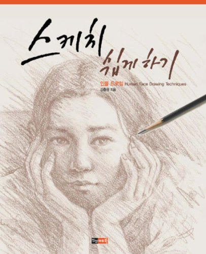 9788972215240: Sketch (figure drawing) (Korean edition)