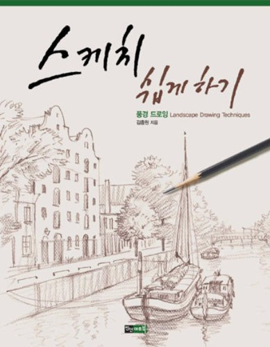 9788972215271 easy to sketch landscape drawing korean edition