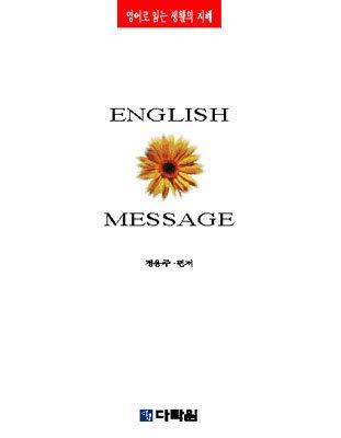 9788972555346: ENGLISH MESSAGE (Korean edition)