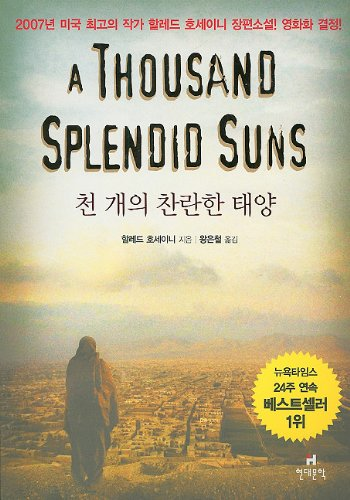 9788972754015: A Thousand Splendid Suns (Korean Edition)