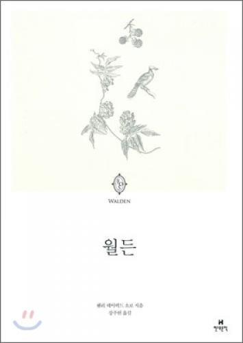 9788972755647: Walden (Korean Edition)