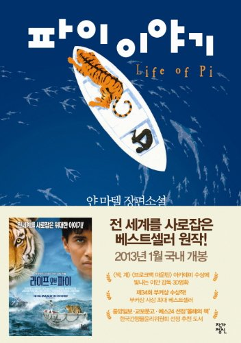 9788972882435: Life of Pi (Korean Edition)