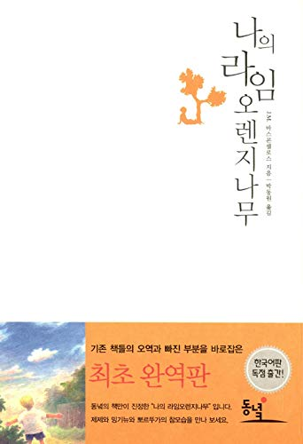 9788972976196: My Lime Orange Tree (Korean edition)