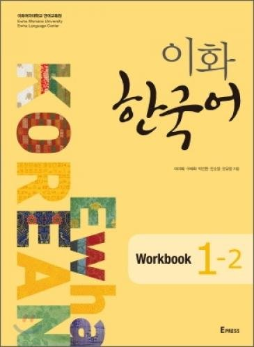 9788973009176: Ewha Korean 1-2 Workbook - English version (Libro + audioCD)