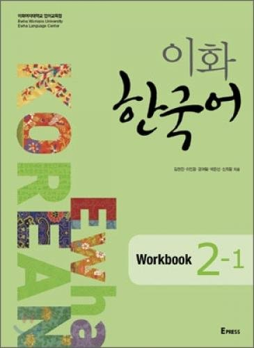 9788973009220: Ewha Korean 2-1 Workbook - English version (Libro + audioCD)