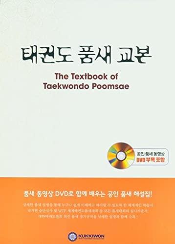 9788973367405: The Textbook of Taekwondo Poomsae : With DVD