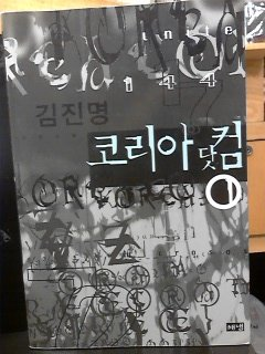 Koria dat kom =: Korea.com : Kim Chin-myong changpyon sosol (Korean Edition): Kim, Chin-myong