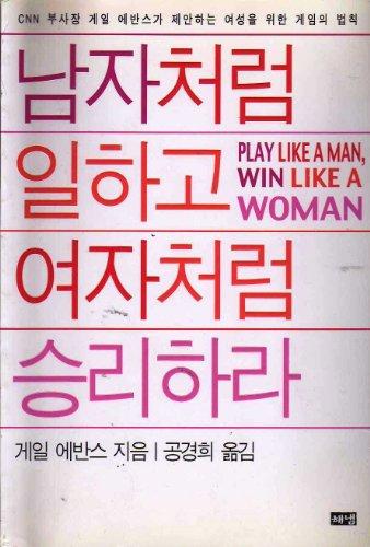 9788973373338: Play Like a Man, Win Like a Woman, KOREAN