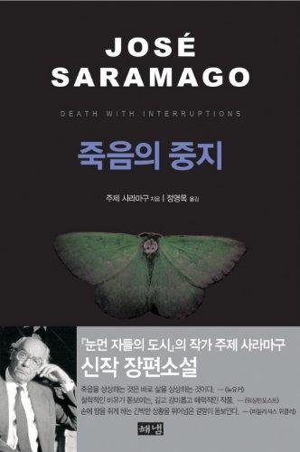 Death Stop (Korean edition): n/a