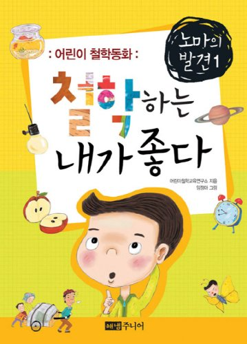 Philosophy that I can (Korean edition)