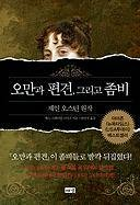 9788973379330: Pride And Prejudice And Zombies (Korean Edition)