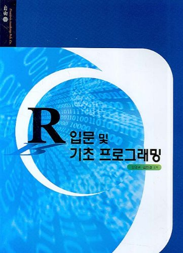 R introductory and basic programming (Korean edition)