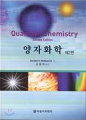 9788973388158: Quantum Chemistry (2nd Edition) (Korean edition)