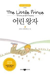 9788973584796: The Little Prince (English- Korean Edition)