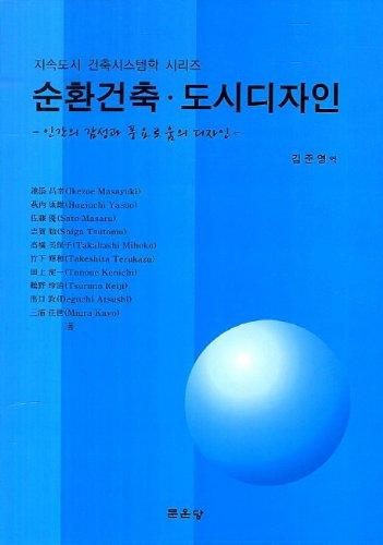 9788973938995: Circulation Architecture and Urban Design (Korean edition)