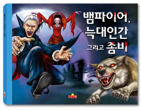 9788974059613: Vampires, werewolves, and zombies (Korean edition)