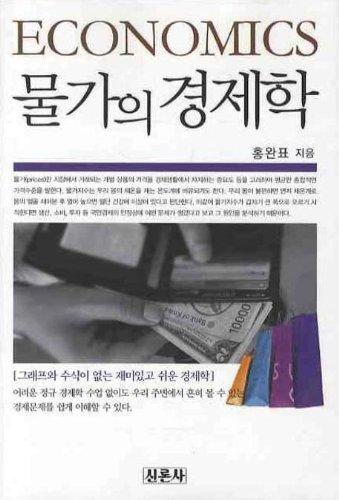 Strands of economics (Korean edition)