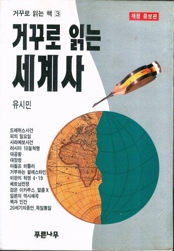 9788974140021: Kokkuro Ingnun Segyesa (Korean Edition)