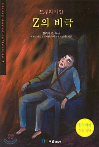 9788974254162: The Tragedy of Z (Korean edition)