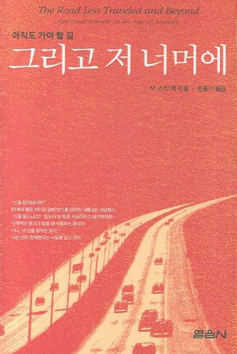 9788974272241: The Road Less Traveled and Beyond (Korean Edition)