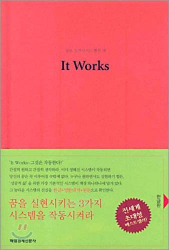 9788974423476: It Works (Korean edition)