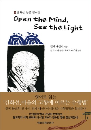 9788974427863: Open the Mind See the Light (Korean edition)