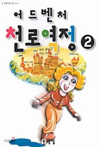 Pilgrim's Progress Adventure 2 (Korean edition)