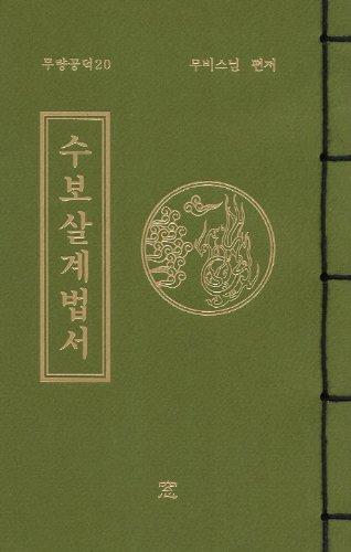 9788974532000: Wed bosalgye Spellbook (Korean edition)