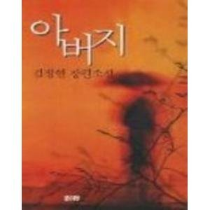 9788974560676: His Father (Korean Edition)