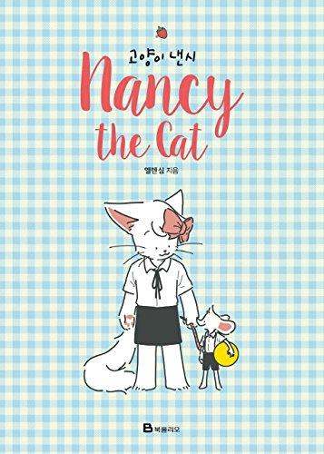 9788974561062: Nancy the Cat (Korean Edition)
