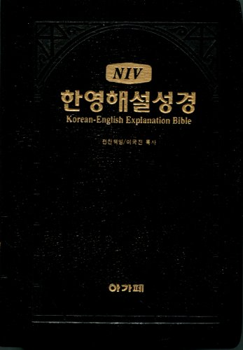 NIV Korean - English Explanation Bible (New