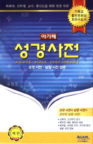 9788974692292: Agape Bible Dictionary (Index) (Korean edition)