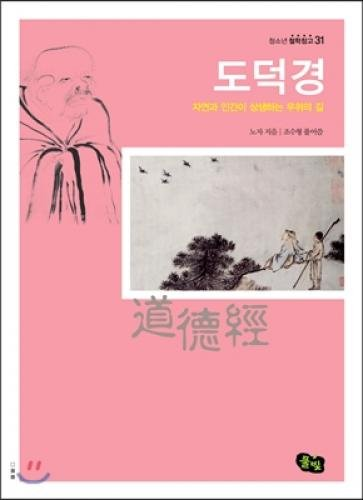 9788974747343: Tao Te Ching (Korean edition)