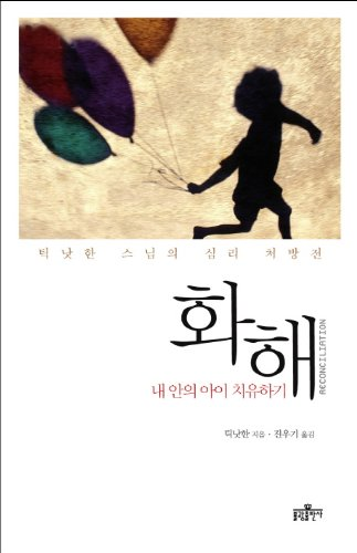 Reconciliation (Korean edition): unknown