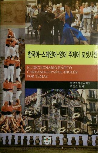 9788974824587: Pocket Dictionary English Spanish Subject (Korean edition)
