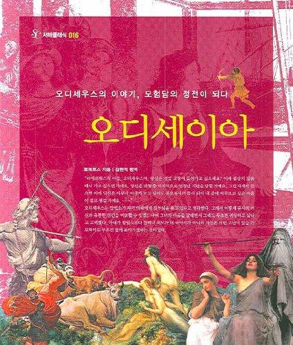 9788974833305: The Odyssey (Korean Edition)