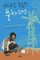 9788974834128: The Boy Who Harnessed The Wind (Korean Edition)
