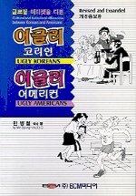 9788975121289: Ugly Koreans, Ugly Americans
