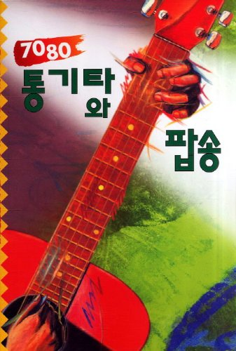 9788975130823: 7080 acoustic guitar and pop songs (Korean edition)