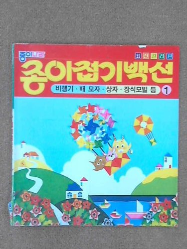 9788976220325: Origami ringworm 1 (airplane, boat hat, box, decorative mobiles) (Korean edition)