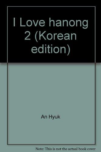 9788976244895: I Love hanong 2 (Korean edition)