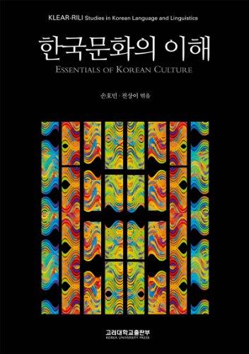 Essentials of Korean Culture (Korean Edition): Ho-min Sohn; Sang
