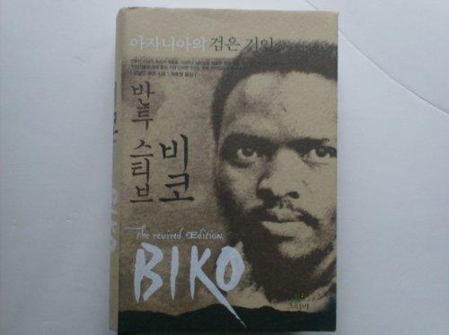 9788976820723: Biko (Korean Language Edition)