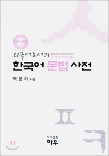 9788976994370: Dictionary of Korean Grammar As a Foreign Language (In Korean)