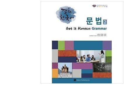 9788976999917: 경희 한국어 문법 2 - Get it Korean Grammar